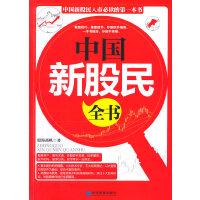 中国新股民全书