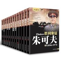 13册二战风云人物系列朱可夫 丘吉尔 罗斯福 古德里安 麦克阿瑟 隆美尔等套装二战历史书籍传记战役规划人物介绍军事的书籍