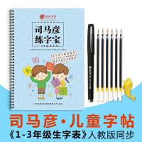南国书香儿童字帖小学生1-3年级楷书硬笔练字板本人教版同步生字