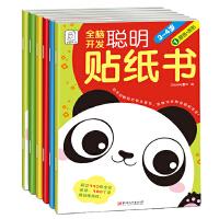 全脑开发聪明贴纸书3-4岁(全六册)儿童贴纸画书 宝宝贴贴画反复早教玩具书2-3-4岁益智思维游戏训练书颜色图形数学思
