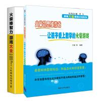 火柴棍思维游戏让孩子爱上数学的火柴游戏+火柴棒智力游戏大全 共2册 思维魔方 数独逻辑思维推理脑力智力开发趣味数学思维