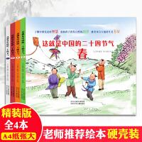 全4册 精装硬壳绘本 这就是中国的二十四节气绘本 奇妙的24节气图画书幼儿科普 小学生少儿百科全书儿童3-6-12岁听