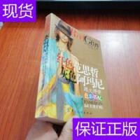 [二手旧书9成新]红色范思哲 灰色阿玛尼:跟大师学色彩搭配 /[韩]