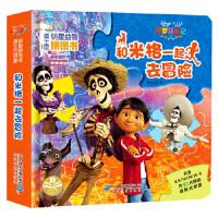 迪士尼明星益智拼图书―和米格一起去冒险