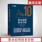 新华正版 股市趋势技术分析 原书第10版股票操盘圣经股市图表分析