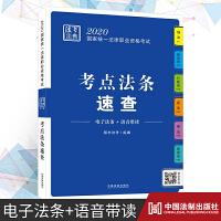 考点法条速查 中国法制出版社