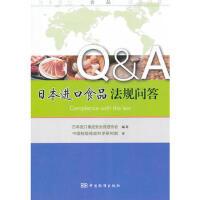 【正版全新直发】日本进口食品法规问答 日本进口食品安全促进协会著; 中国检验检疫科学研究 9787506674638
