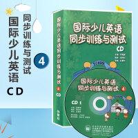 外研社 少儿英语同步训练与测试CD4(不含书)同步教材英语基础辅导练习CD剑桥国际少儿英语听力单词词汇语法基础辅导练习