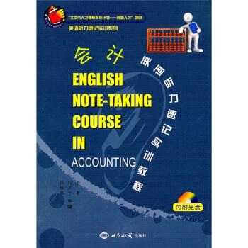 【二手旧书9成新】会计英语听力速记实训教程 老青,刘五宁,张红琴