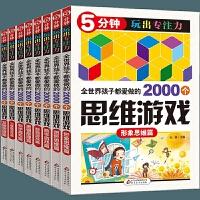 【正品 好书】2000个思维游戏左右脑全脑大书培养孩子专注力的书籍8-10-12儿童书籍6-12周岁 逻辑智力开发益智