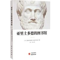 亚里士多德的图书馆