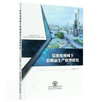 全新正版图书 信息化视阈贺晓辉东北师范大学出版社9787568175616 制造工业精益生产生产管理信息化普通大众青岛新
