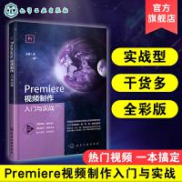 pr书籍Premiere视频制作入门与实战 视频剪辑制作pr调色特效声音处理字幕添加 Premiere制作调色技术教程P