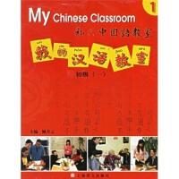 我的汉语教室:初级(一)(附光盘一张)