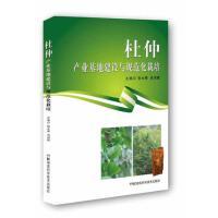 杜仲产业基地建设与规范化栽培