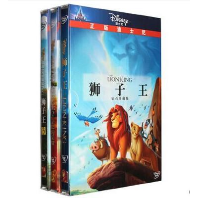 原装正版 狮子王1-3全集 迪士尼儿童动画电影光盘dvd碟片 国语/英语 正版保证!闪电发货!包发票!*品!