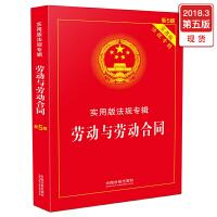 劳动与劳动合同 实用版法规专辑(新5版)