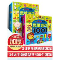 T3-4-5岁全脑思维游戏1001题益智游戏找不同走迷宫书儿童思维训练书籍幼儿书籍益智图书专注力训练3-4-5-6岁儿
