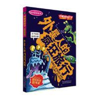 可怕的科学科学新知系列・外星人的疯狂旅行