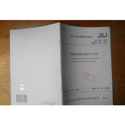 [二手旧书9成新] 钢筋机械连接技术规程(JGJ 107-2010) 因书籍稀缺,售价高于定价。