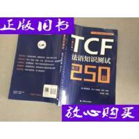 [二手旧书9成新]TCF法语知识测试:练习250题(修订本) /埃莱娜?
