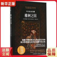 阿瓦隆迷雾4:橡树之囚 玛丽昂・齐默・布拉德利 , 李淑�B 译林出版社 9787544761796 新华正版 全国85