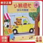 新版 小熊很忙 第3辑:快乐的假期 Benji Davies 9787508696805 中信出版社 新华正版 全国7