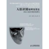 正版全新 人脸识别原理及算法:动态人脸识别系统研究