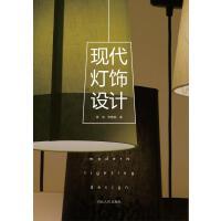 现代灯饰设计(电子书)