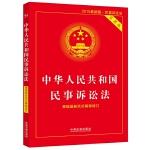 中华人民共和国民事诉讼法・实用版(根据最新民诉解释修订)(2015最新版)团购更划算400-106-6666转6
