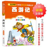 西游记(彩图注音版)小学生课外阅读经典 全国优秀