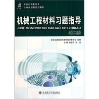 机械工程材料习题指导(第2版) 9787561139837