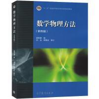 数学物理方法(第四版) 梁昆淼