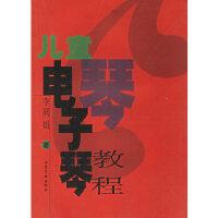 【二手正版9成新】儿童电子琴教程,李同娟,山东文艺出版社,9787532917594