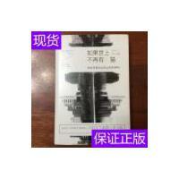 [二手旧书9成新]如果世上不再有猫 [精装] /王蕴洁 译 长江文艺出