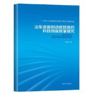山东省新旧动能转换的科技创新政策研究,山东大学出版社,陈晓红9787560762296