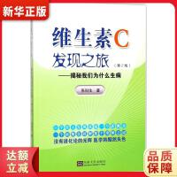 维生素c发现之旅(第二版) 张科生 东南大学出版社 9787564177065 新华正版 全国85%城市次日达