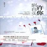 《许你到白头》,广西人民出版社,妮巧儿9787219077474