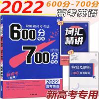 2022版600分考点700分考法英语新高考专用高考总复习工具书新课标通用