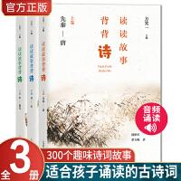 读读故事+背背诗(全3册)300首经典诗词 中国诗词大会