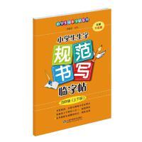 2020春 新修订小学生生字规范书写临字帖(四年级上下册) 与人教版小学四年级语文课本完全同步。