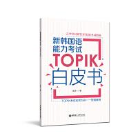新韩国语能力考试TOPIK白皮书