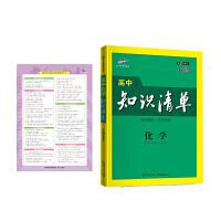 曲一线 化学 高中知识清单 高中必备工具书 第8次修订(全彩版)2021版 五三