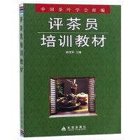 评茶员培训教材 杨亚军,中国茶叶学会 编 9787508254227 金盾出版社【直发】 达额立减 闪电发货 80%城市
