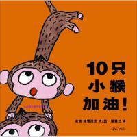 10只小猴加油 麦克・格雷涅茨;蒲蒲兰 译;麦克・格雷