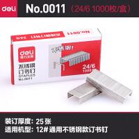不锈钢订书针得力0011订书钉 通用12#钉书针 24/6 1000只装