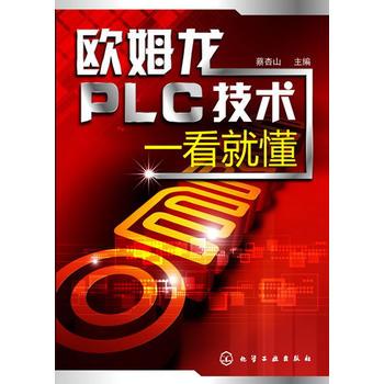 欧姆龙PLC技术一看就懂*9787122177827 蔡杏山 全新正版图书