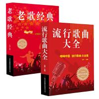 全2册歌词书流行歌曲歌本大全红歌经典书籍老歌歌曲简谱书乐理知识基础教材音乐书中国好歌经典老歌流行歌曲大全 老歌经典书籍