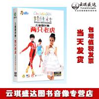 幼儿童歌伴舞两只老虎DVD宝宝学跳舞蹈教学教程视频光盘4DVD