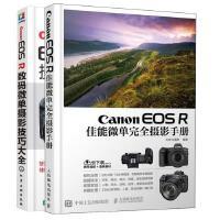 佳能Canon EOS R佳能微单完全摄影手册+Canon EOSR数码微单摄影技